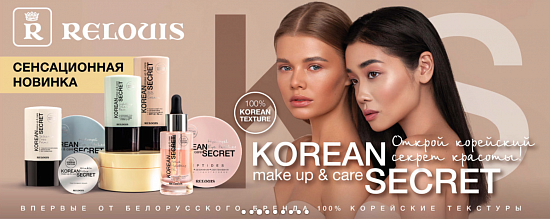 Новинка от Relouis. СЕНСАЦИОННАЯ СЕРИЯ KOREAN SECRET