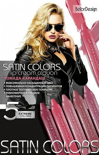 "Новинка от BelorDesign. Помада-карандаш ""Smart girl"" Satin Colors"