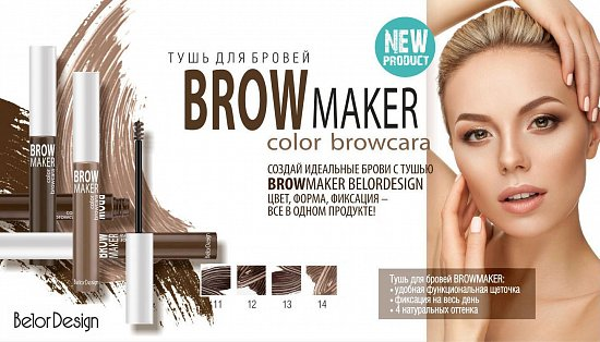 Новинка от Belor Design! ТУШЬ ДЛЯ БРОВЕЙ BROW MAKER