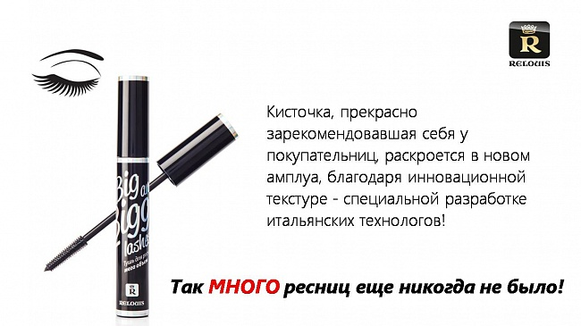 "Новинка от ""RELOUIS"" Тушь Big and bigger lashes"